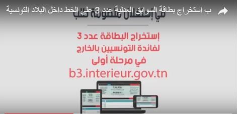 Les Tunisiens de l\'intérieur peuvent demander l\'extrait du B3 en ...