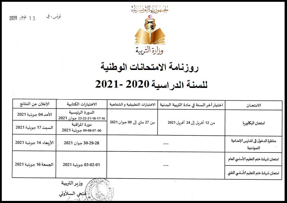 Tunisie : Le ministère de l'Education publie le calendrier des